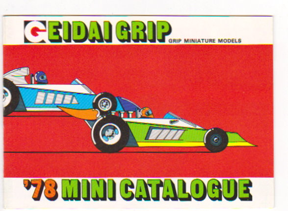 Image for Geidai Grip :  Grip Miniature Models (Lot of 5 Catalogs)