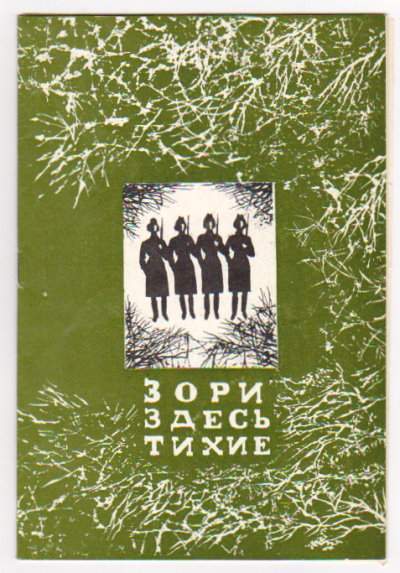 Image for Zori Zdes Tikhie, Opera V 2 Chastix :  The Dawns Here Are Quiet, Souvenir Program, Russian Language