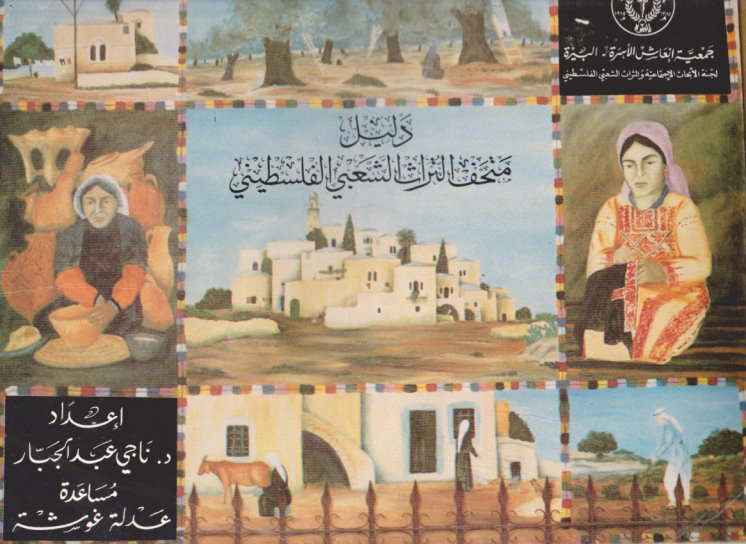 Image for Catalog of the Palestinian Folklore Museum, A