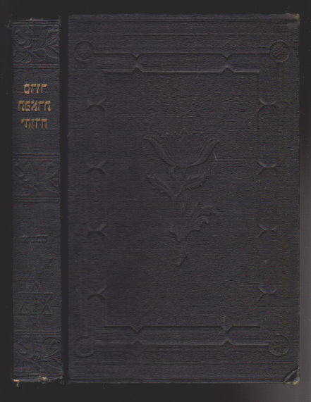 Image for Sidur Tifereth Jehudah :   (Siddur) Prayer Book in Parallel Hebrew and English