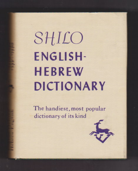 Image for Shilo Dictionary :  English-Hebrew, Hebrew-English